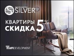 ЖК бизнес-класса Silver от AFI Development Квартиры бизнес-класса от 10,7 млн руб.